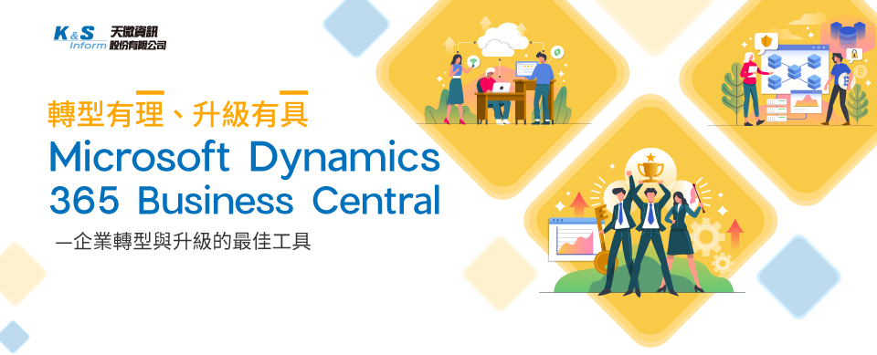 "Transformation with ""Rational"", upgrade with ""with"" Microsoft Dynamics 365 Business Central – the best tool for SMB transformation and upgrading"