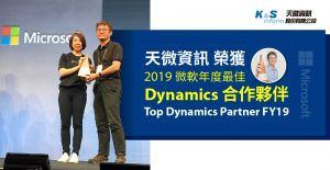K&S Inform Wins 2019 Microsoft Top Dynamics Partner FY19