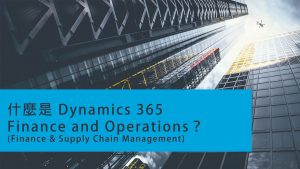 【網頁更新】Dynamics 365 Finance and Operations (Finance /Supply Chain Management)