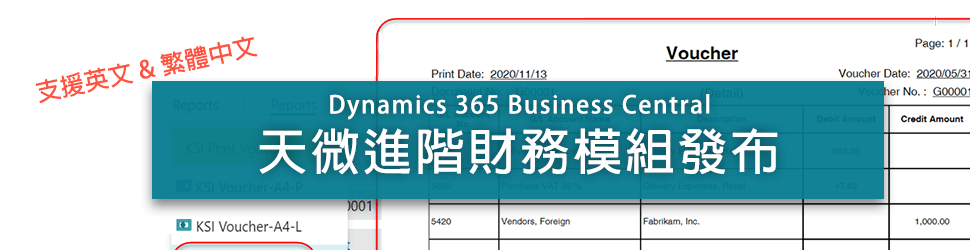 Dynamics 365 Business Central 進階財務模組